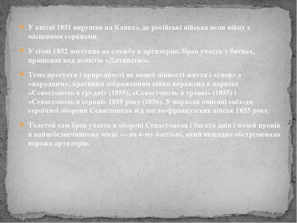 У квітні 1851 вирушив на Кавказ, де російські війська вели війну з місцевими ...
