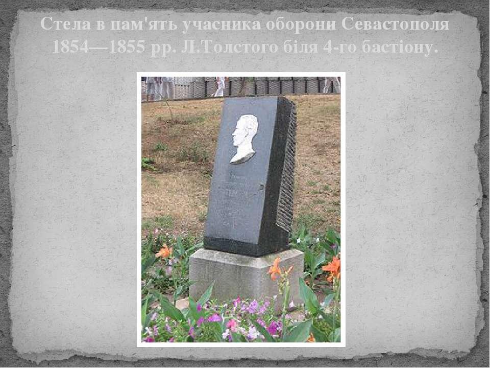 Стела в пам'ять учасника оборони Севастополя 1854—1855 рр. Л.Толстого біля 4-...