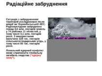 Радіаційне забруднення Ситуація з забрудненням територій ускладнилася після а...