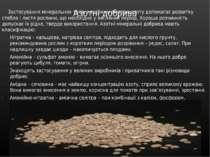Азотні добрива Застосування мінеральних туків з високим вмістом азоту допомаг...