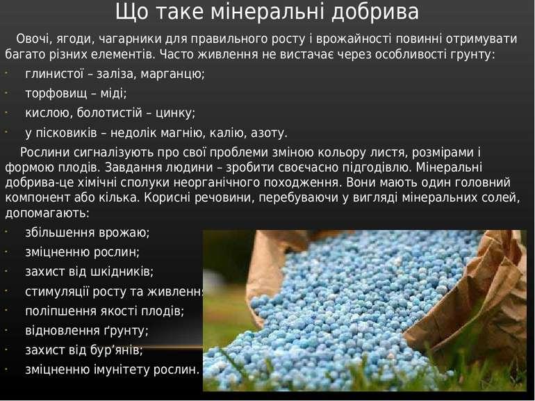 Що таке мінеральні добрива Овочі, ягоди, чагарники для правильного росту і вр...