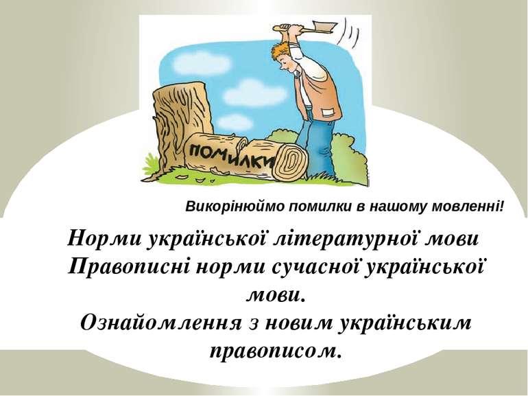 Викорінюймо помилки в нашому мовленні! Норми української літературної мови Пр...