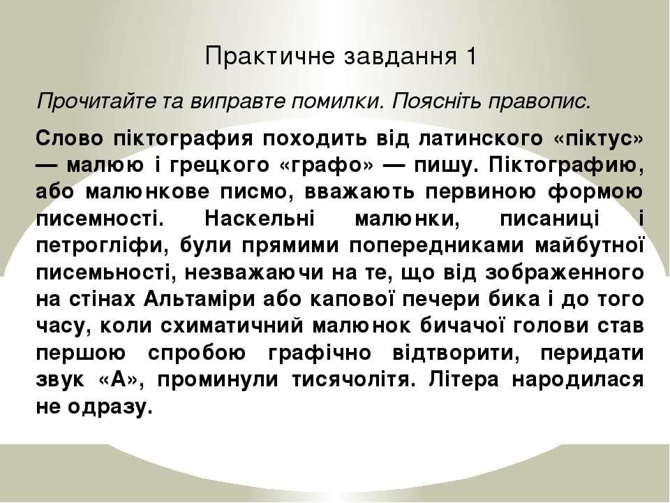Практичне завдання 1 Прочитайте та виправте помилки. Поясніть правопис. Слово...