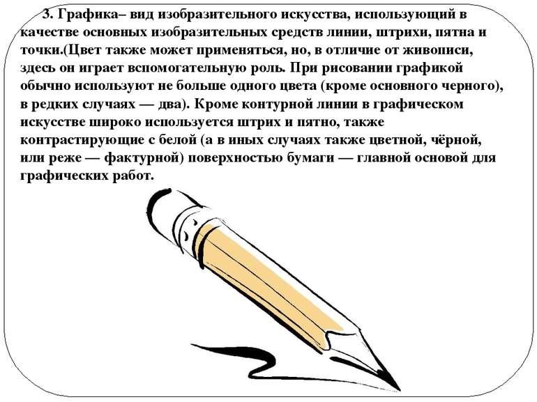 3. Графика– вид изобразительного искусства, использующий в качестве основных ...