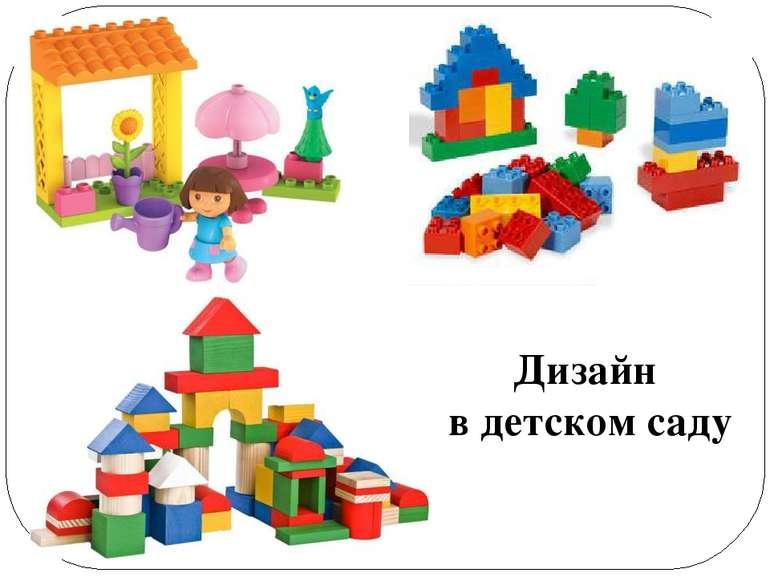 Дизайн в детском саду