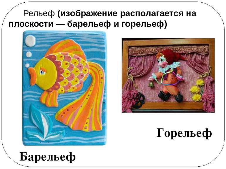 Рельеф (изображение располагается на плоскости — барельеф и горельеф) Горелье...
