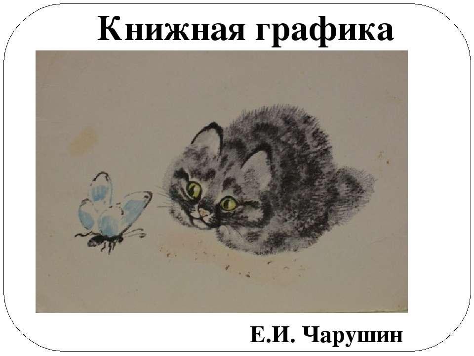 Книжная графика Е.И. Чарушин