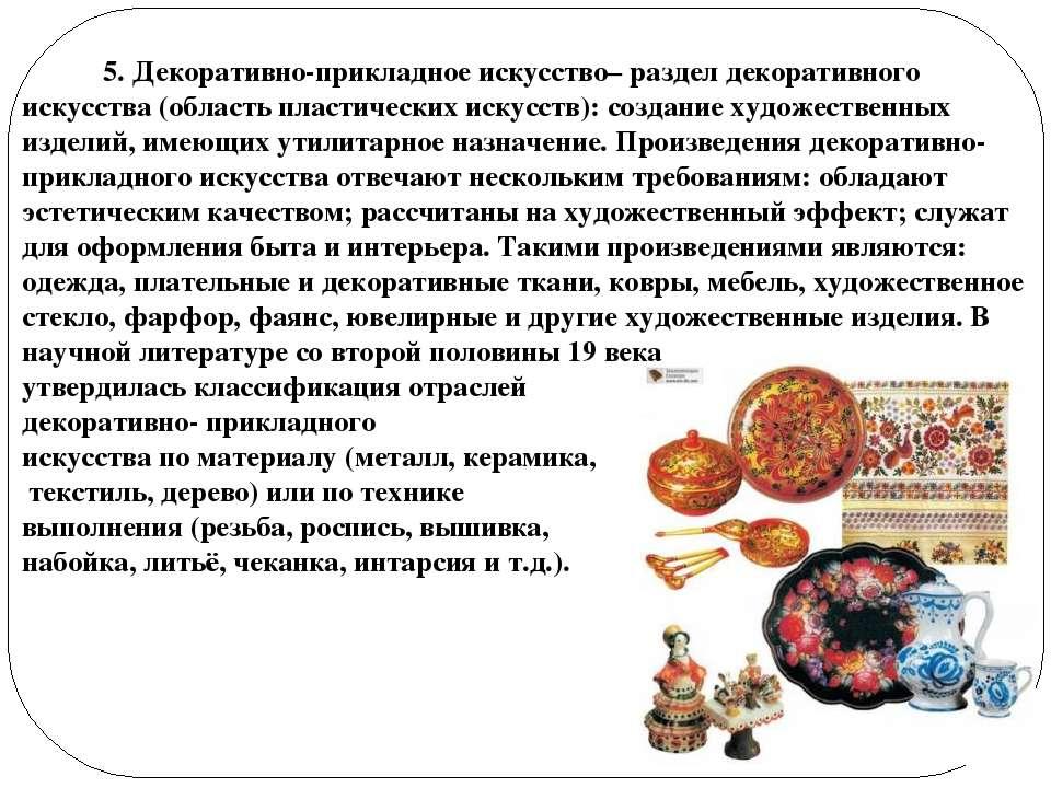 5. Декоративно-прикладное искусство– раздел декоративного искусства (область ...
