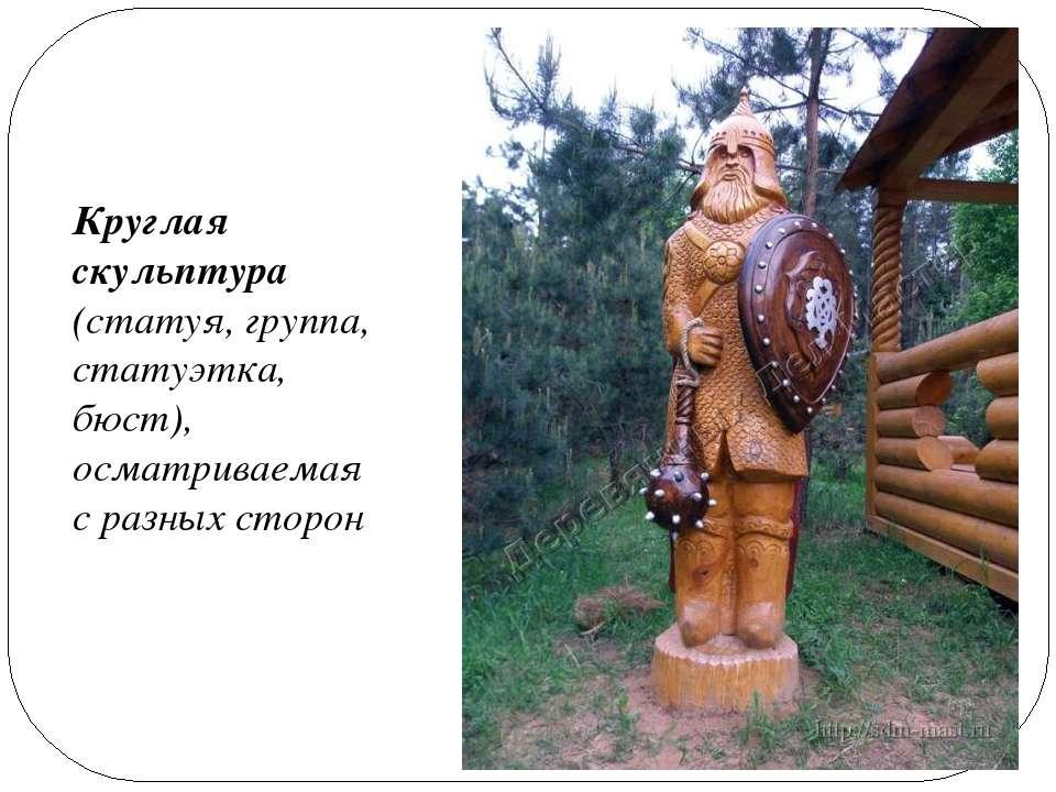 Круглая скульптура (статуя, группа, статуэтка, бюст), осматриваемая с разных ...