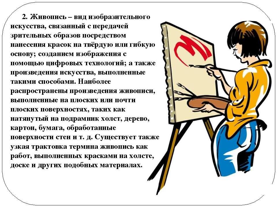 2. Живопись – вид изобразительного искусства, связанный с передачей зрительны...
