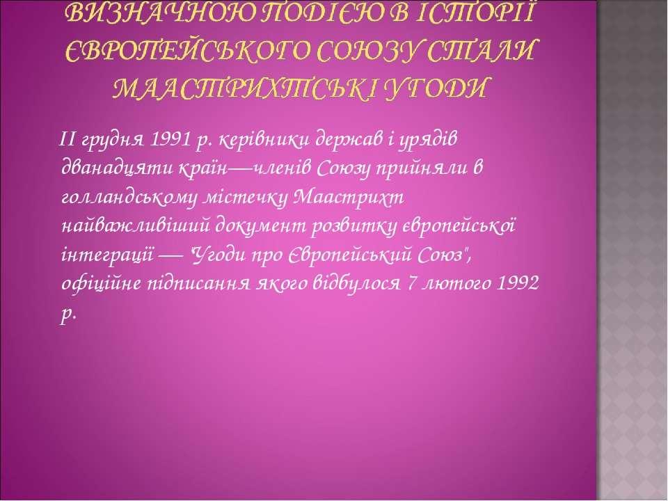 II грудня 1991 р. керівники держав і урядів дванадцяти країн—членів Союзу при...
