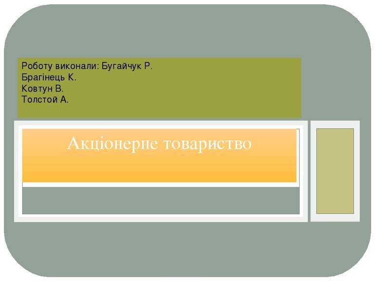 Акціонерне товариство Роботу виконали: Бугайчук Р. Брагінець К. Ковтун В. Тол...