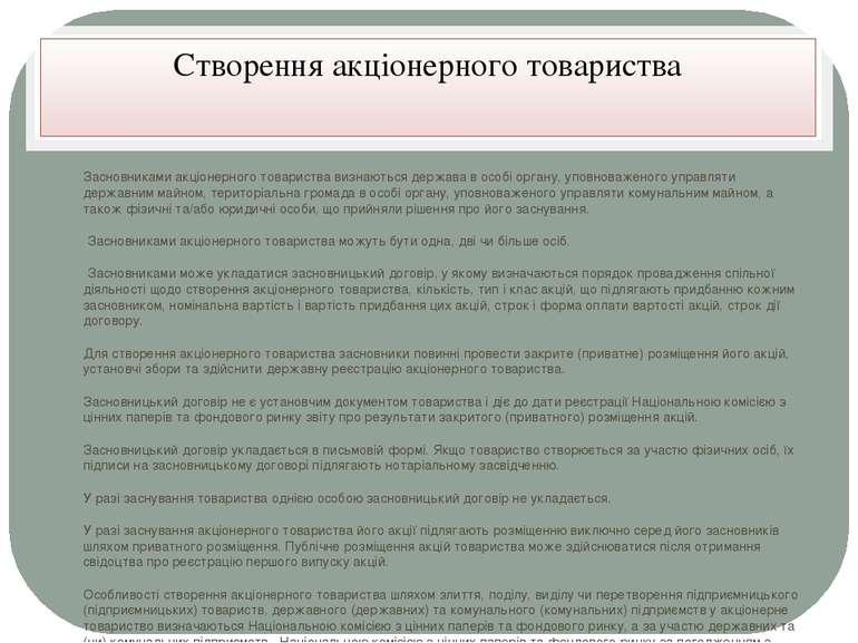 Створення акціонерного товариства Засновниками акціонерного товариства визнаю...