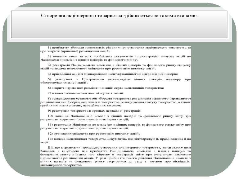 Створення акціонерного товариства здійснюється за такими етапами: