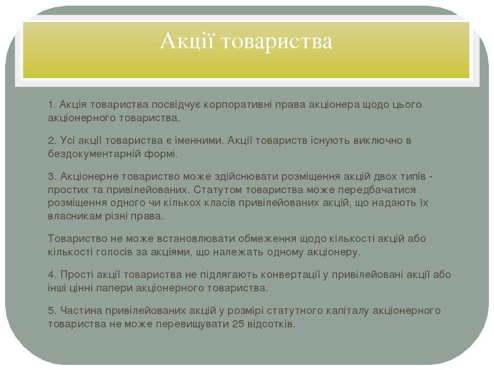 Акції товариства 1. Акція товариства посвідчує корпоративні права акціонера щ...