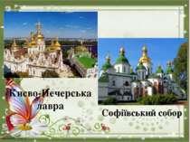 Києво-Печерська лавра Софіївський собор