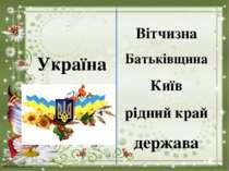 Україна Вітчизна Батьківщина Київ рідний край держава