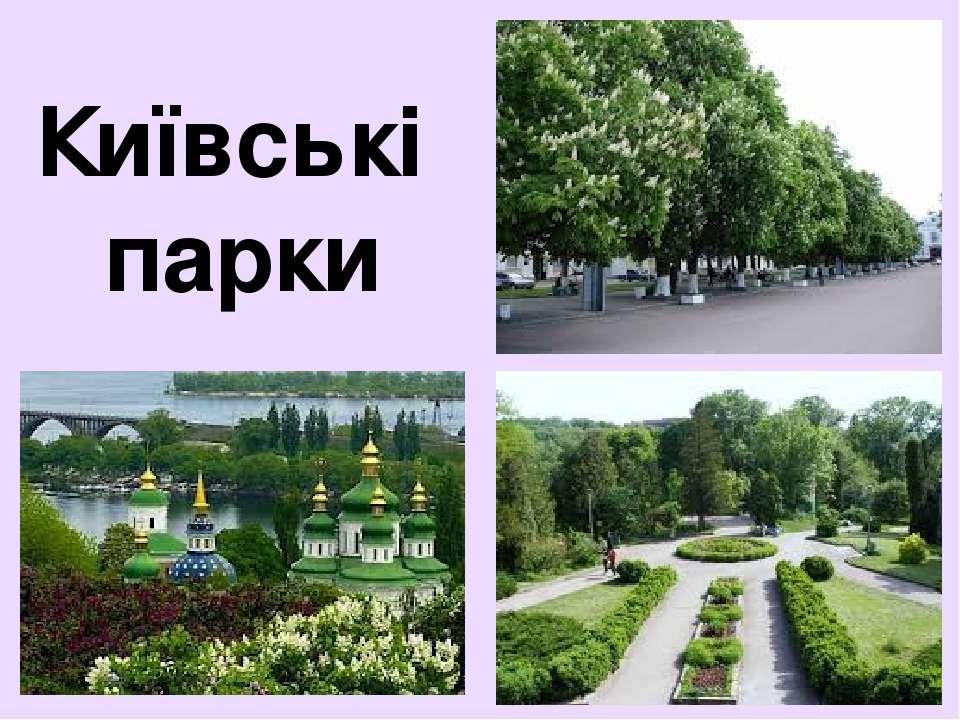 Київські парки