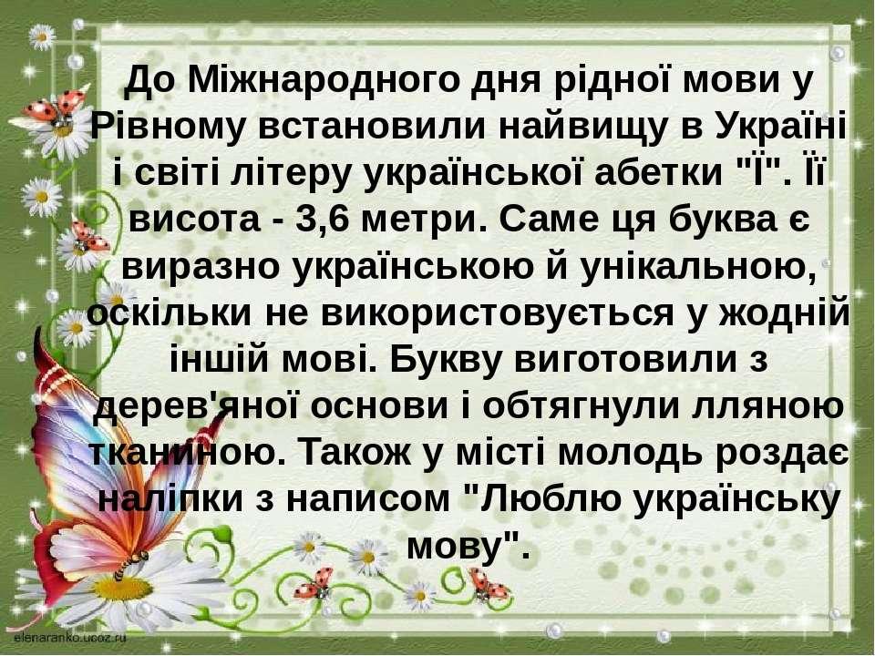 До Міжнародного дня рідної мови у Рівному встановили найвищу в Україні і світ...