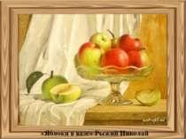 «Яблоки в вазе» Рыжий Николай