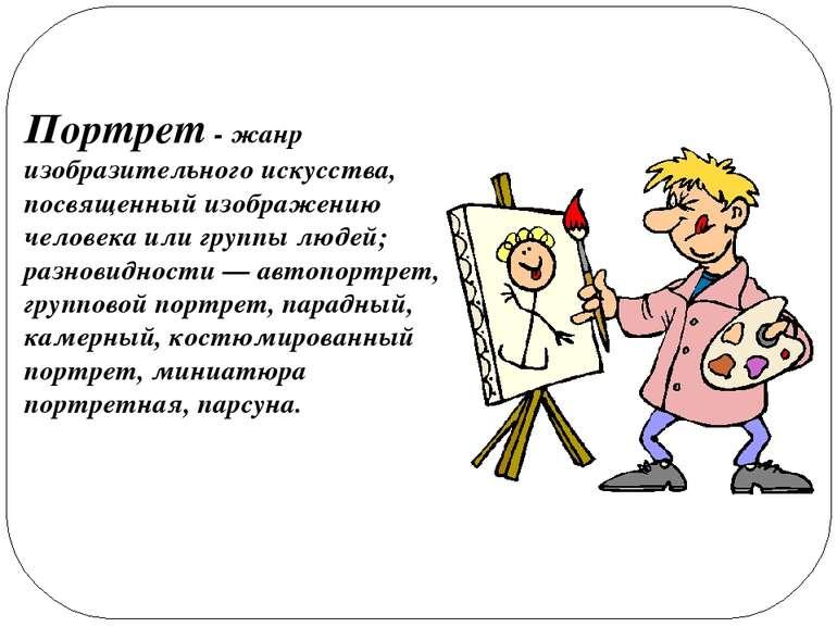 Портрет - жанр изобразительного искусства, посвященный изображению человека и...
