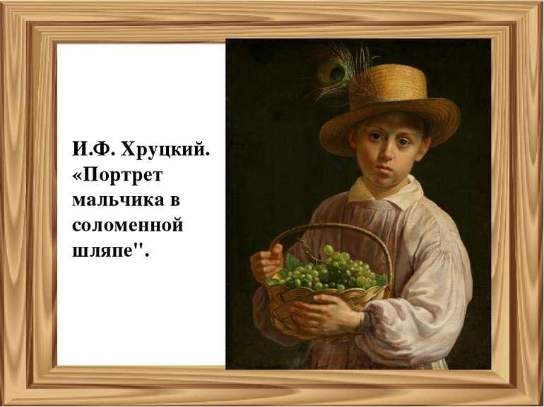 """И.Ф. Хруцкий. «Портрет мальчика в соломенной шляпе""""."""