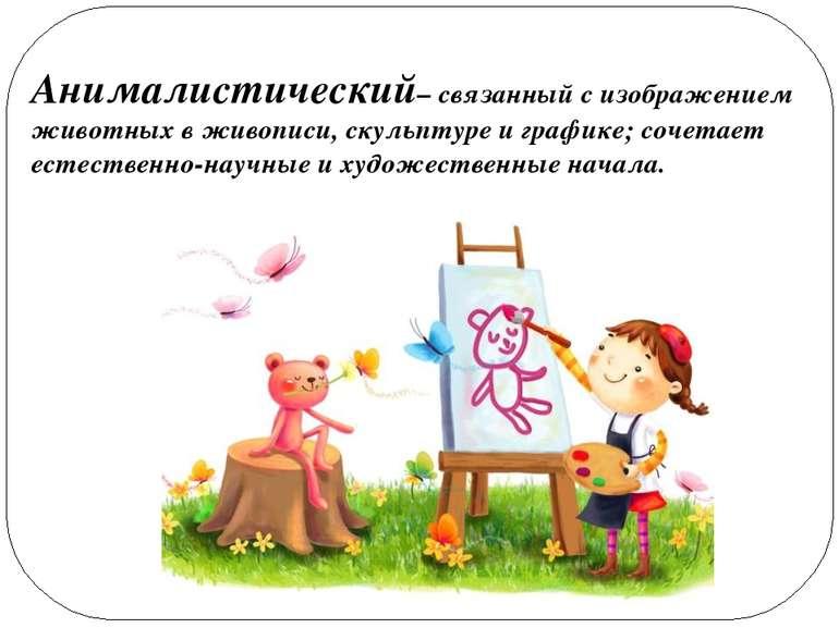 Анималистический– связанный с изображением животных в живописи, скульптуре и ...