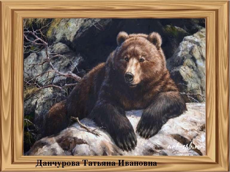 Данчурова Татьяна Ивановна