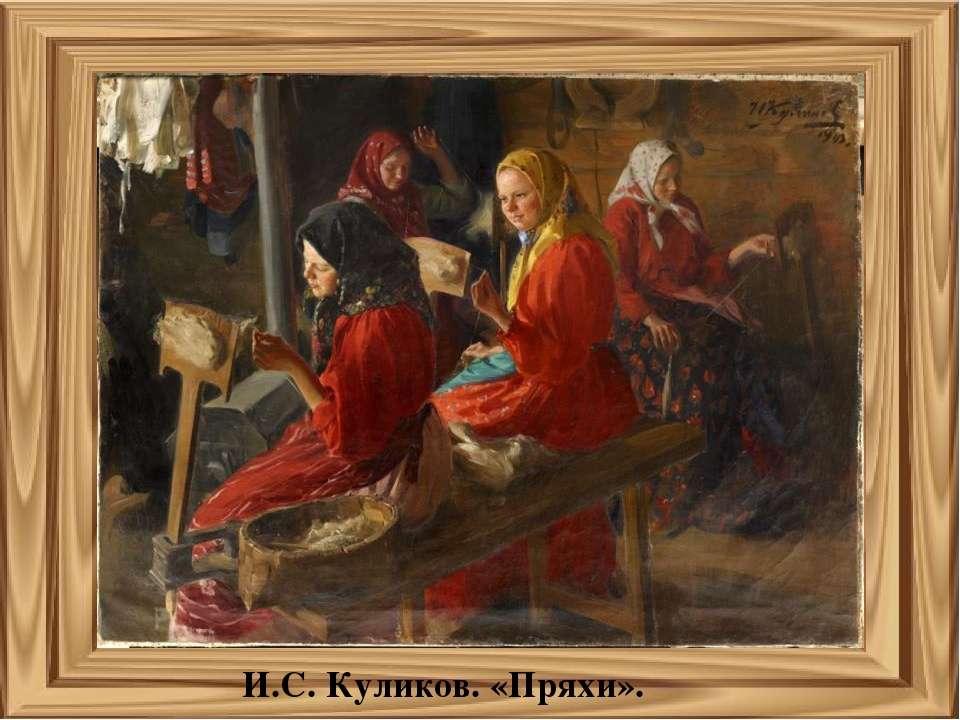 И.С. Куликов. «Пряхи».