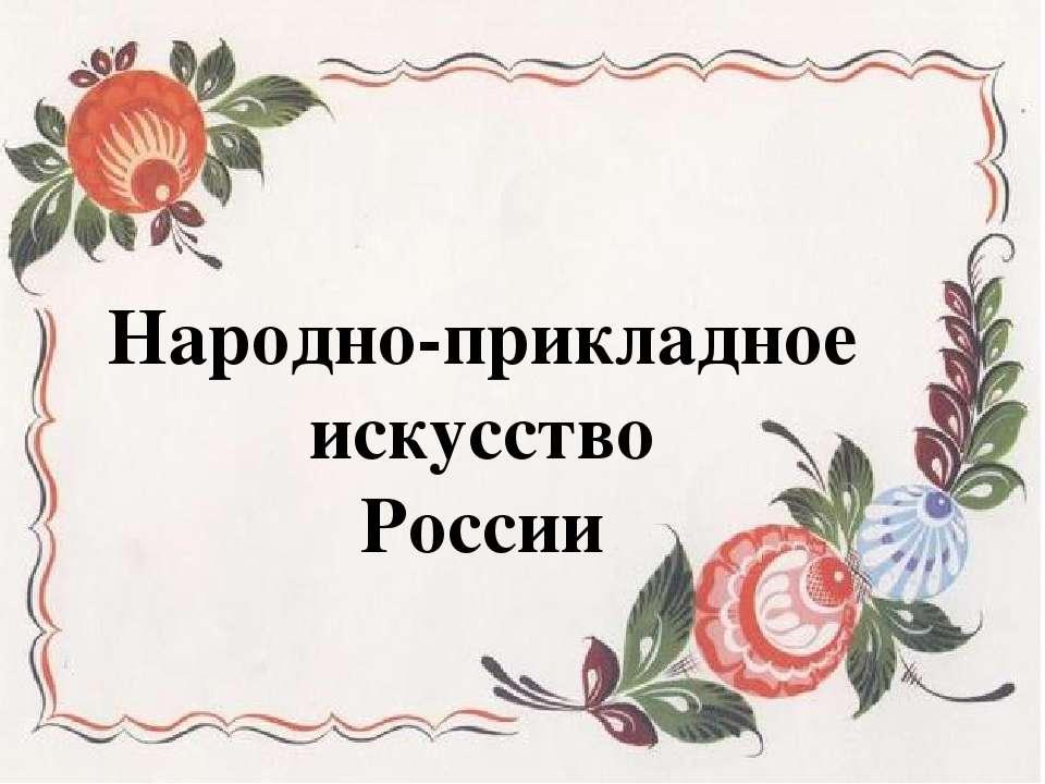 Народно-прикладное искусство России