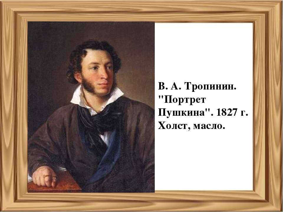 """В. А. Тропинин. """"Портрет Пушкина"""". 1827 г. Холст, масло."""