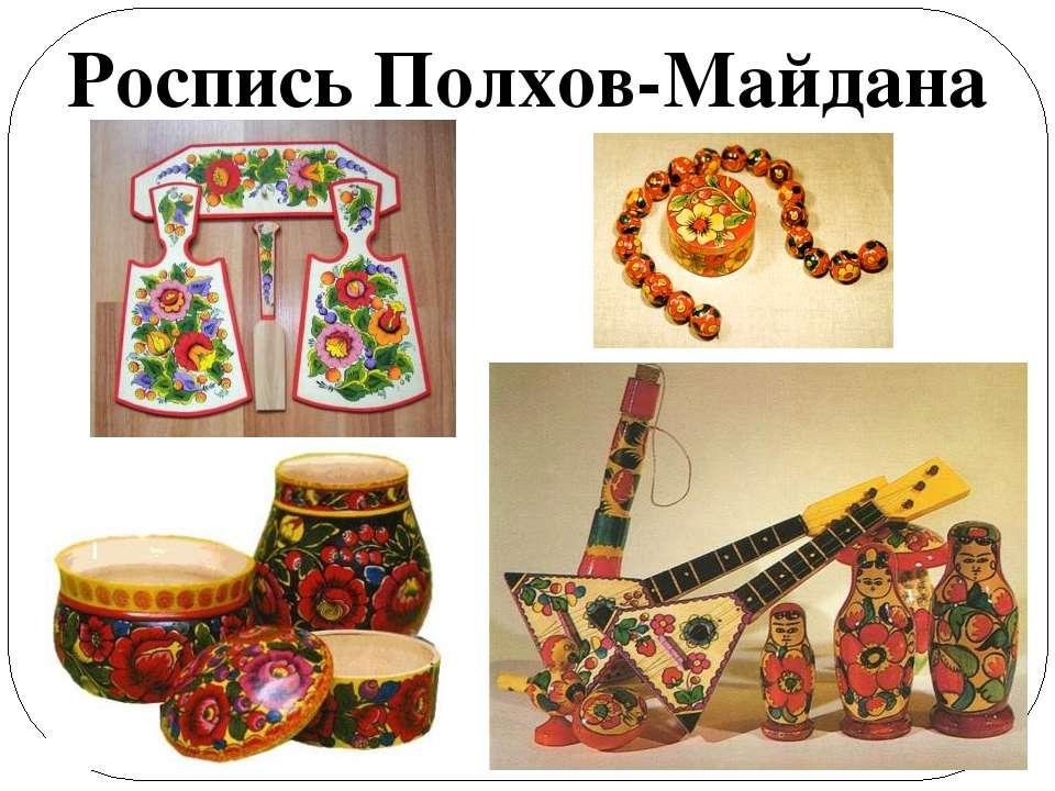Роспись Полхов-Майдана