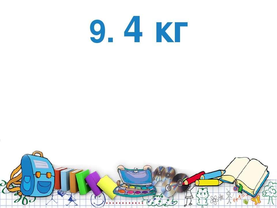 9. 4 кг