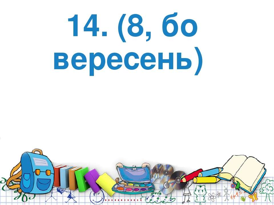 14. (8, бо вересень)