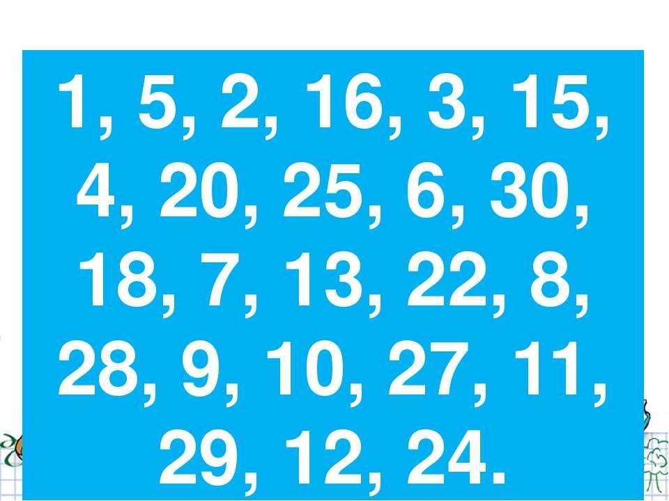 1, 5, 2, 16, 3, 15, 4, 20, 25, 6, 30, 18, 7, 13, 22, 8, 28, 9, 10, 27, 11, 29...