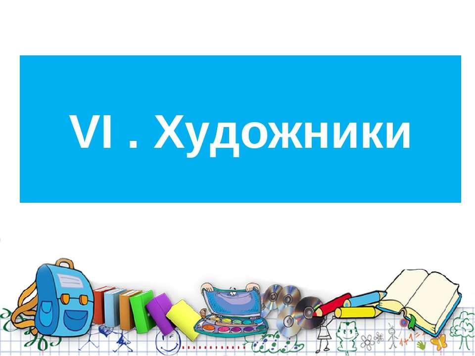 VІ . Художники