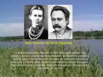 У взаємовідносинах Франка та Лесі були різні періоди: від щирих і дружніх, ма...