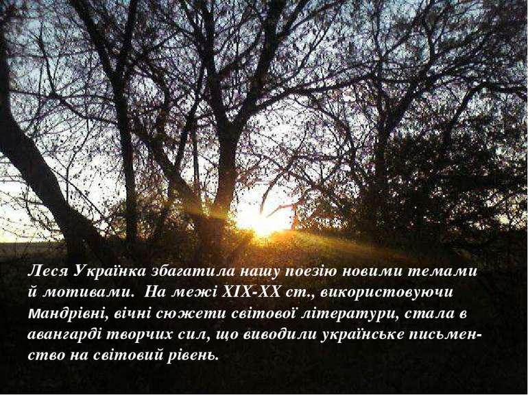 Леся Українка збагатила нашу поезію новими темами й мотивами. На межі ХІХ-ХХ ...