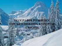 ГЕОГРАФІЯ РОЗВИТКУ ГІРСЬКОЛИЖНИХ КУРОРТІВ ЄВРОПИ