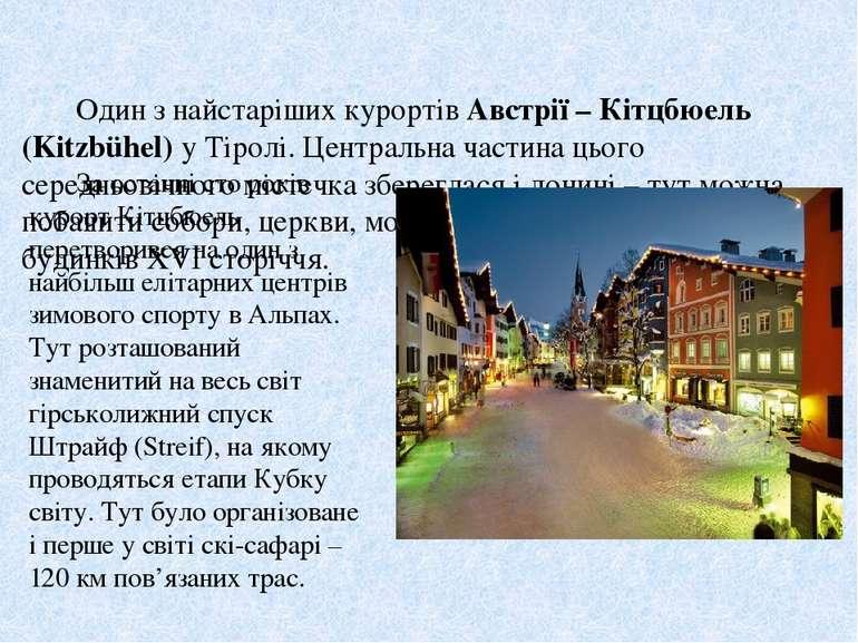 Один з найстаріших курортів Австрії – Кітцбюель (Kitzbühel) у Тіролі. Централ...