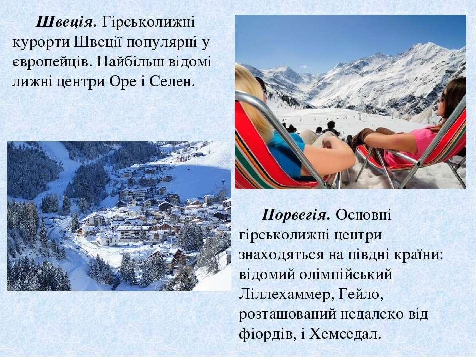 Швеція. Гірськолижні курорти Швеції популярні у європейців. Найбільш відомі л...