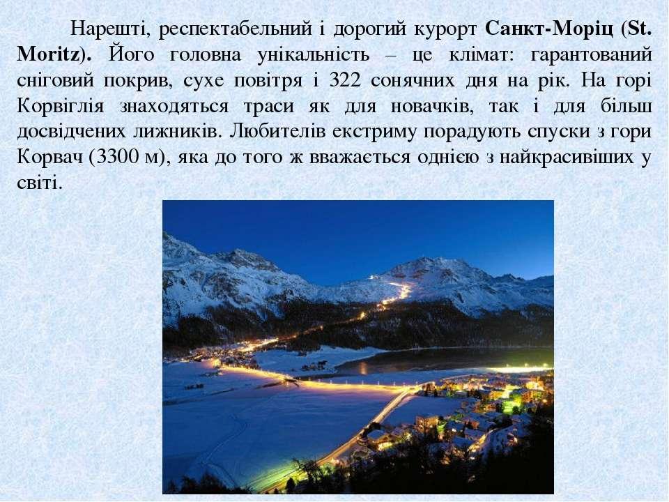 Нарешті, респектабельний і дорогий курорт Санкт-Моріц (St. Moritz). Його голо...