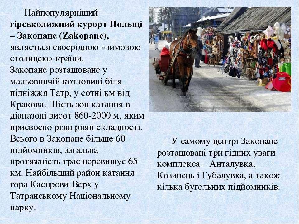 Найпопулярніший гірськолижний курорт Польщі – Закопане (Zakopane), являється ...