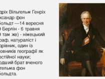 Фрідріх Вільгельм Генріх Олександр фон Гумбольдт —14 вересня 1769 Берлін - 6 ...