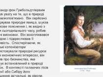 Олександр фон Гумбольдтпервим звернув увагу на те, що в природі все взаємопов...