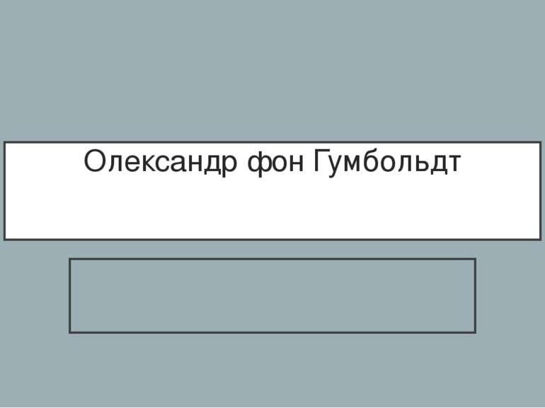 Олександр фон Гумбольдт