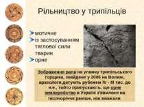 мотичне із застосуванням тяглової сили тварин орне Рільництво у трипільців Зо...