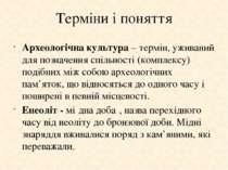 Терміни і поняття Археологічна культура – термін, уживаний для позначення спі...