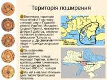 Величезна територія лісостепової і частково степової смуги Правобе- режної Ук...