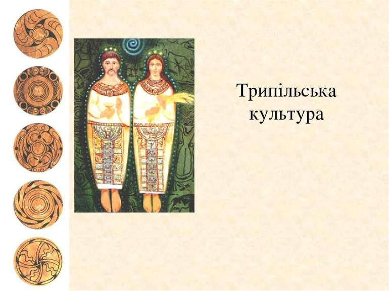 Трипільська культура Трипільська археологічна культура 6 клас, тема 1. Урок 4